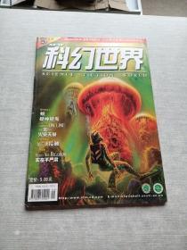 科幻世界2001  9