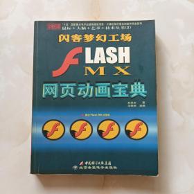 (含光盘)FLASH MX网页动画宝典
