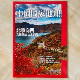 中国国家地理  门头沟附刊