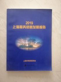 2019上海服务贸易发展报告