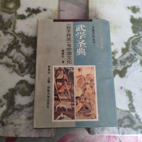 武学圣典:《孙子兵法》与中国文化
