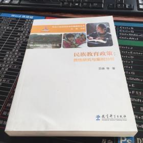 中国少数民族教育政策研究丛书:民族教育政策:质性研究与案例分析