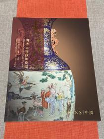 """中汉2021""""数风流人物·明清人物纹饰瓷器""""拍卖图录"""