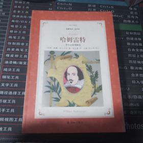 哈姆雷特:莎士比亚戏剧选(新版名家导读.全译本)/译林名著精选