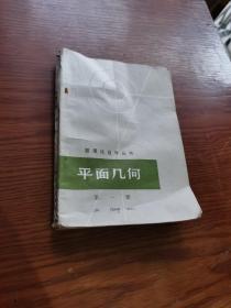 数理化自学丛书 平面几何 第一册