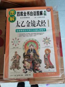 图解太乙金镜式经:首次全新解读帝王治国第一秘书