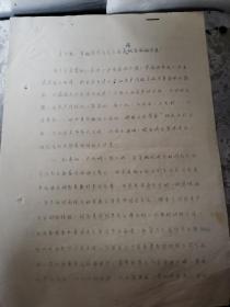 教育文献     1966年关于进一步掀起学习毛主席著作新高潮的决定(油印)    同一来源有装订孔