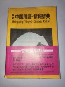最新中国用语 情报辞典   软精装  韩中英文   少见