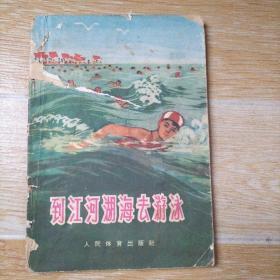 到江河湖海去游泳 第二次修订本