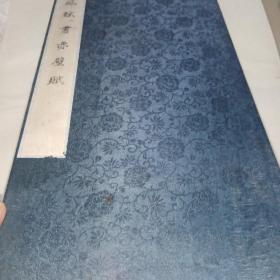 宋 苏轼书赤壁赋拓片