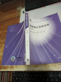 概率统计及其应用(第二版)