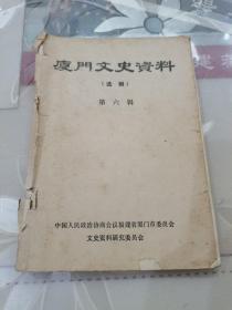 厦门文史资料 (选辑)第六辑