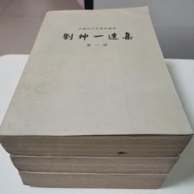 刘坤一遗集(1丶2丶4册)〈1959年上海初版发行〉
