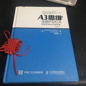 A3思维丰田PDCA管理系统的关键要素