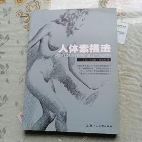 人体素描法
