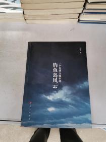 一个台湾人眼中的钓鱼岛风云【满30包邮】