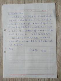 伯超致熊同祝信札一页
