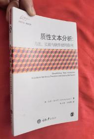 质性文本分析:方法、实践与软件使用指南【16开】