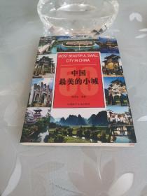 中国最美的小城