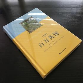 百万英镑 马克吐温原著 世界文学名著系列 权威珍藏版