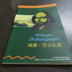 William Shakespeare 威廉·莎士比亚