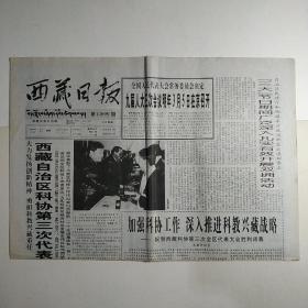 西藏日报 1999年12月27日 今日四版(西藏自治区科协第三次代表大会闭幕,科协领导机构名单,西藏科协第三次全区代表大会表彰奖项及名单,切实解决民族地区用水用电问题,残苗长成参天树)