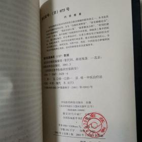 张代钊治癌经验辑要(全一册)〈2001年北京初版发行〉