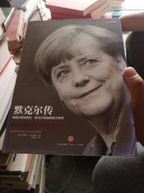 默克尔传:德国总理安格拉·默克尔和她的权力世界