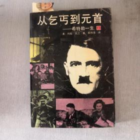 从乞丐到元首-希特勒的一生(上) 尾页有章内有折痕划线