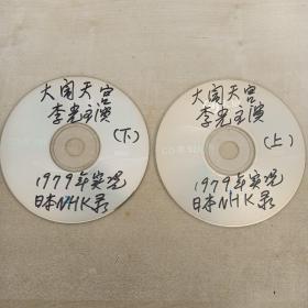 京剧光盘  闹天宫(中国京剧院:李光。1979日本)(裸盘2碟。开始部分有少量,轻微马赛克。慎重下单)