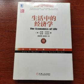 生活中的经济学:(诺贝尔经济学奖得主关于经济、政治、社会的经典之作,薛兆丰专文推荐)