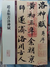 碑帖珍品临摹本:赵孟頫书洛神赋