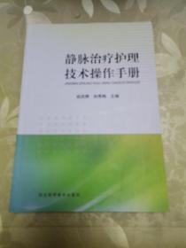 静脉治疗护理技术操作手册