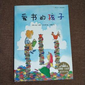 花婆婆·方素珍·翻译绘本馆:爱书的孩子注