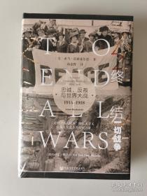 甲骨文丛书·终结一切战争:忠诚、反叛与世界大战,1914-1918 特装本