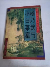 杨乃武与小白菜案