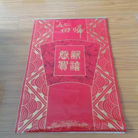 """1997年挂历。挂历名为""""九七回归"""",内容却是香港著名男女影星。特别是个别男星,很少在挂历上露面。目前孔网孤品。"""