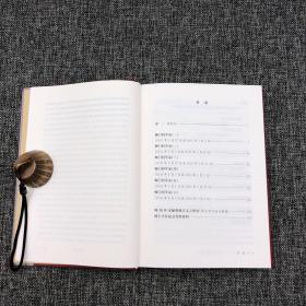 周勋初钤印《师门问学录》(精装,初版)