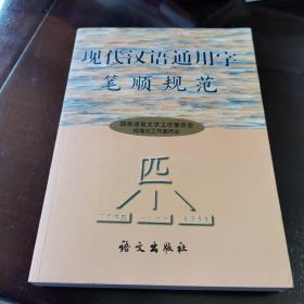 现代汉语通用字笔顺规范 正版好品