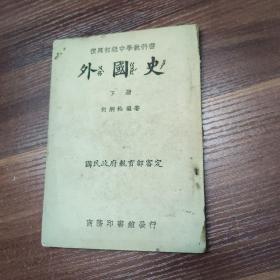 复兴初级中学教科书 外国史(下册)民国35