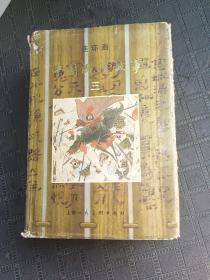 中国成语故事连环画 (三)