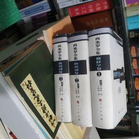 西塞罗全集(全三册)修辞学卷 演说词(上下卷)