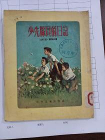 少先队员的日记 原版插图本28开56年一版一印