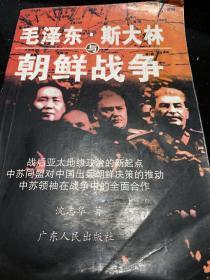 毛泽东.斯大林朝鲜战争