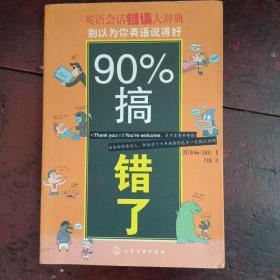 别以为你英语说得好,90%搞错了
