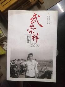 武崇祥回忆录【1919-2007】