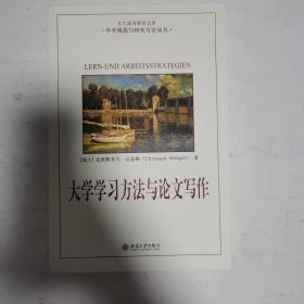 北大高等教育文库·学术规范与研究方法丛书:大学学习方法与论文写作