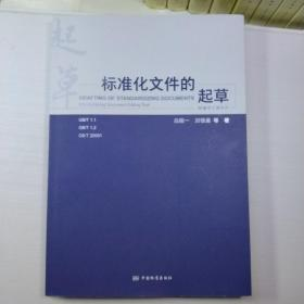 标准化文件的起草
