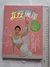 """女""""性""""瑜伽(修订版)(附DVD)"""