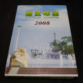 嫩江年鉴(2008)